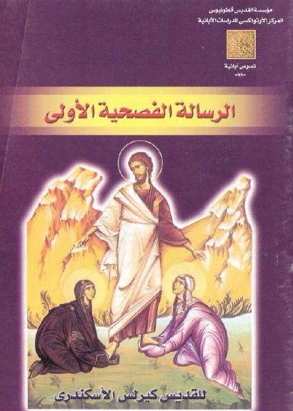 7 - الرسالة الفصحية الاولى - للقديس كيرلس السكندري