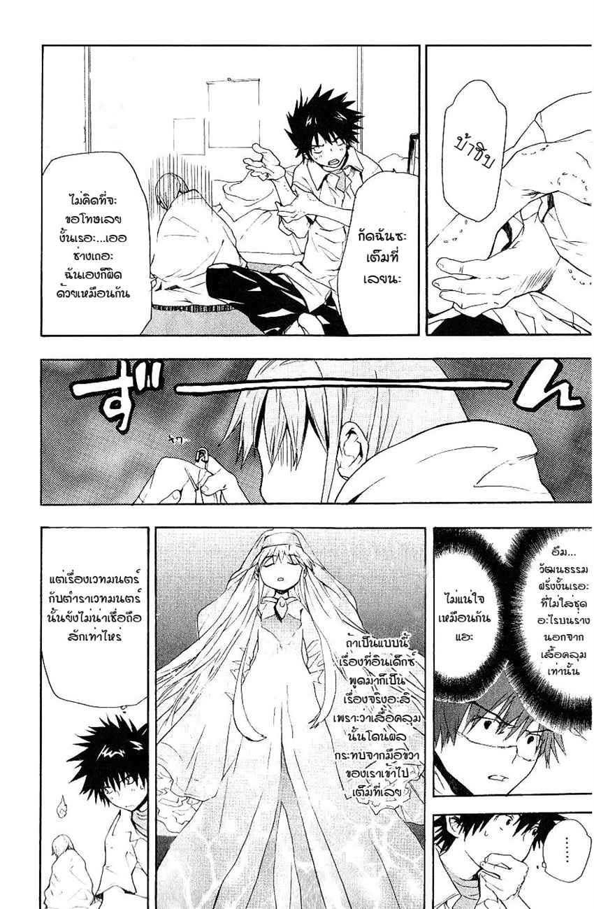 อ่านการ์ตูน To aru Wasurerareta Ai no Index to Touma 2 ภาพที่ 20