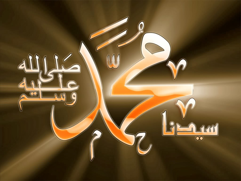 Prophet Muhammad Saw Name Wallpapers
