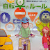 Break cycling laws in Japan and win a prize!