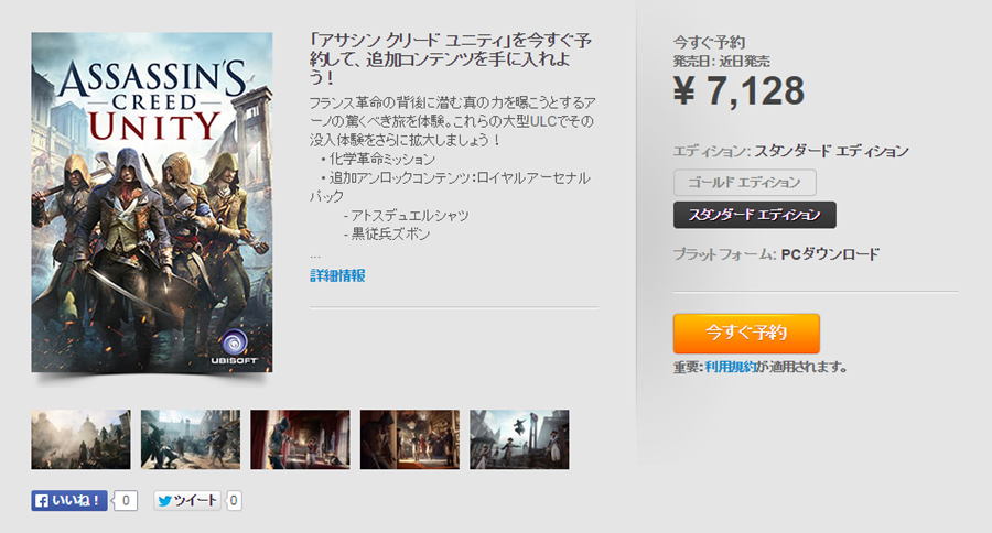 Assassin's Creed- Unity(Japan)