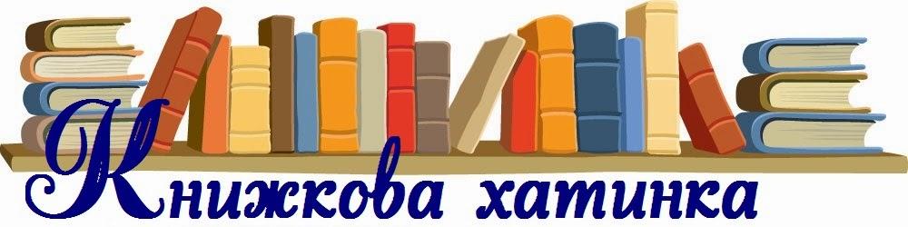 Книжкова хатинка