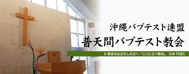 沖縄バプテスト連盟・普天間バプテスト教会