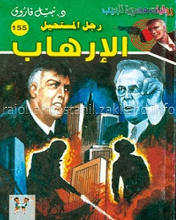 قراءة وتحميل 155 الإرهاب رجل المستحيل