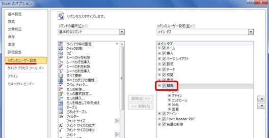 [ファイル]→[オプション]→[リボンのユーザー設定]から[開発]のチェックボックスをONにする