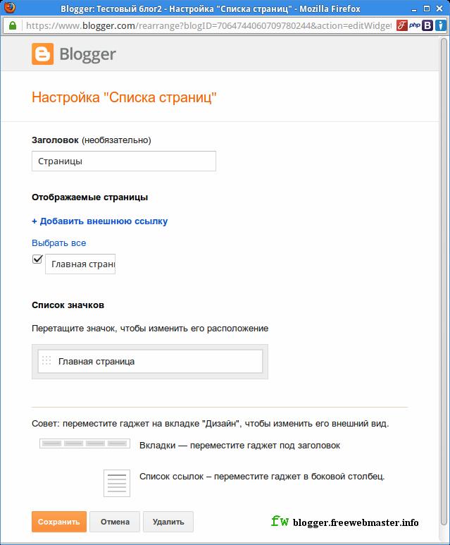 """Настройка и содержание виджета """"Страницы"""" Blogger"""