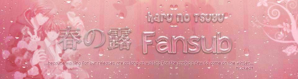 春の露 Fansub