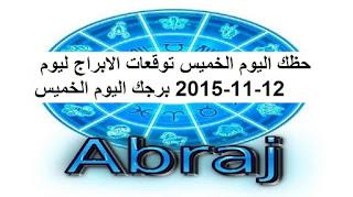 حظك اليوم الخميس توقعات الابراج ليوم 12-11-2015 برجك اليوم الخميس