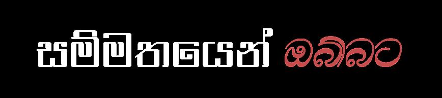 සම්මතයෙන් ඔබ්බට | Sammathayen Obbata (Out of the Norm)