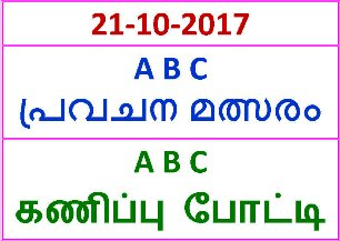 21-10-2017 A B C Guessing Competition