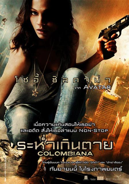ดูหนังออนไลน์ใหม่ๆ HD ฟรี - Colombiana ระห่ำเกินตาย DVD Bluray Master [พากย์ไทย]