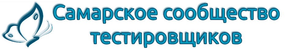 Самарское сообщество тестировщиков