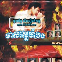 Thai Khmer Drama