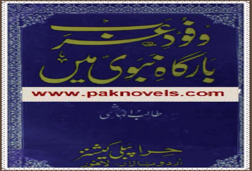 Wafood e Arab Bargahe Nabvi Mein by Talib Hashmi