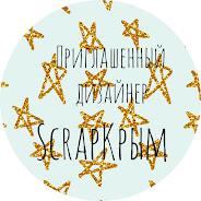 Пригласили ПД в ScrapКрым (холст с аниме)