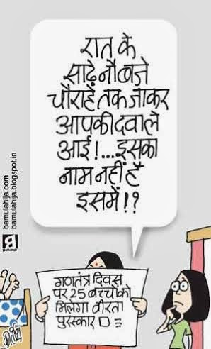 26 january cartoon, republic day, crime against women