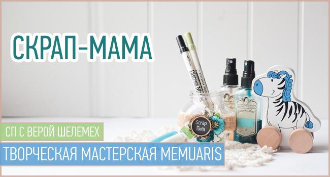 """""""СкрапМама года"""""""