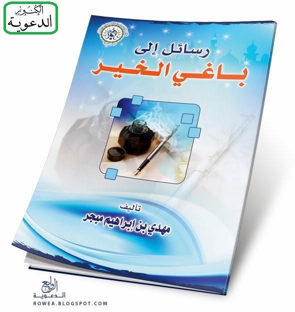 رسائل إلى باغي الخير - للشيخ : مهدي بن إبراهيم مبجر - كتيب ملون - تحميل مباشر - PDF -