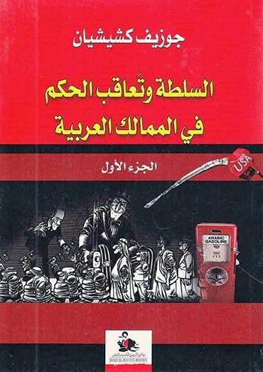 السلطة وتعاقب الحكم في الممالك العربية - جوزيف كشيشيان (جزءان) pdf