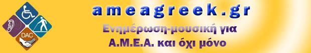AmeaGreek.gr-Ατομα με αναπηρια - ΑΜΕΑ - Ανάπηρος - Αναπηρία