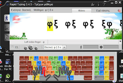 free rapid-typing tutor program