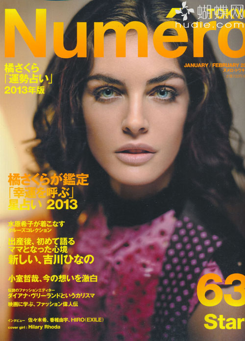Numero TOKYO (ヌメロ・トウキョウ) January/ February 2013 Hilary Rhonda cover model