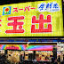 Meat Shopping at 玉出 Tamade Supermarket