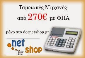 DotNetShop.gr