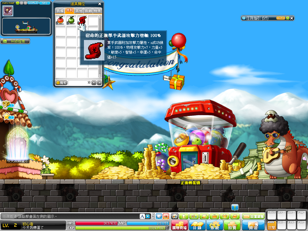 Maplestory Gachapon Mini Game