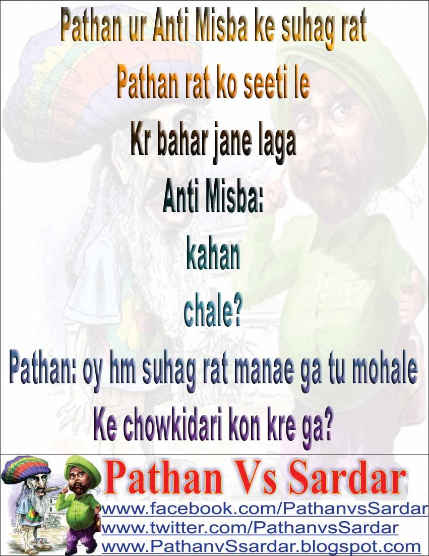 Pathan ki suhag rat