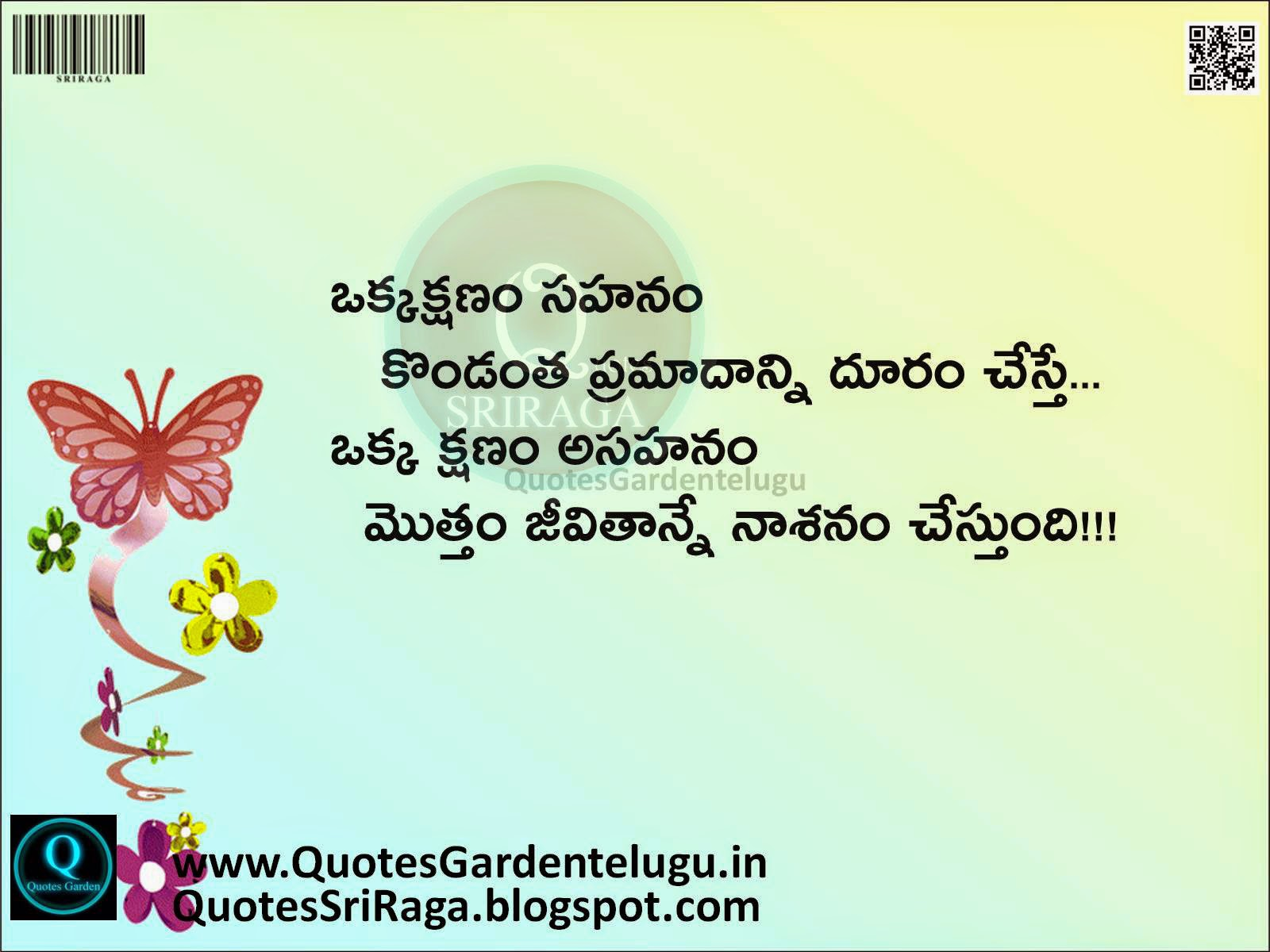 Best telugu life quotes- Life quotes in telugu - Best inspirational quotes about life - Best telugu inspirational quotes - Best telugu inspirational quotes about life - Best telugu Quotes - Telugu life quotes