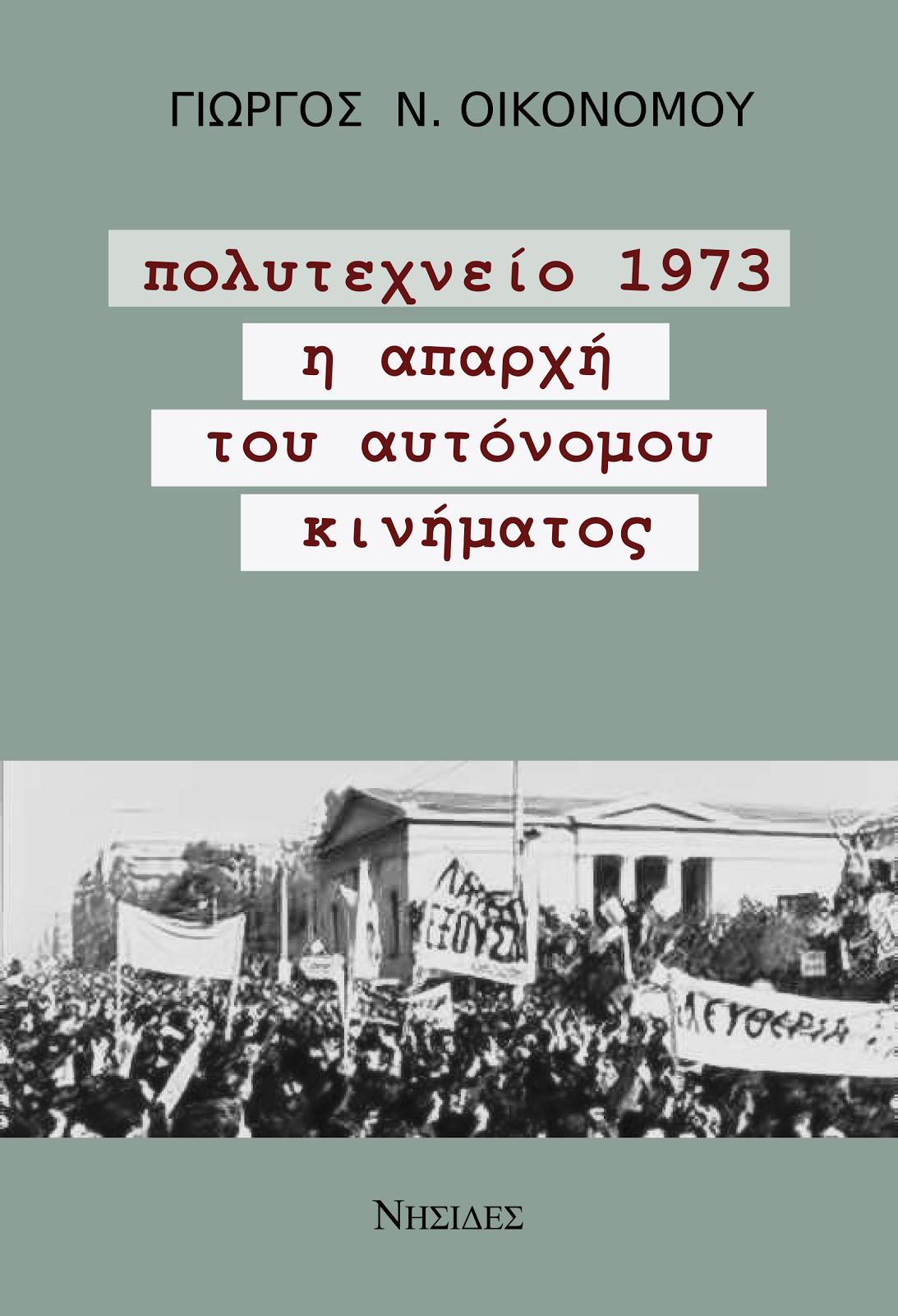 πολυτεχνείο 1973. η απαρχή του αυτόνομου κινήματος