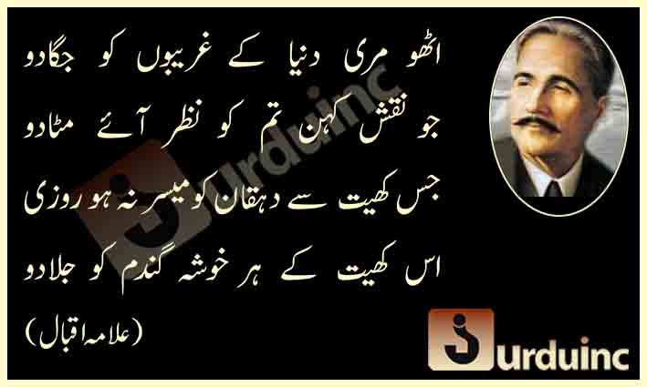 alama2Biqbal2B21 06 14 - علامہ اقبال ڈے کی مناسبت سے ان کے کچھ اشعار