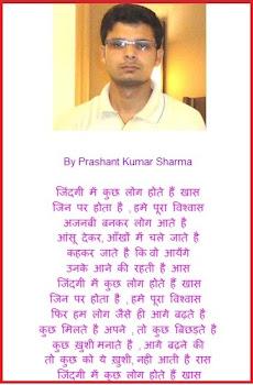 hindithoughts.com पर मेरा हमसफ़र