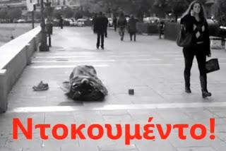 Ντοκιμαντέρ 2013 Ελλάδα Άνθρωποι