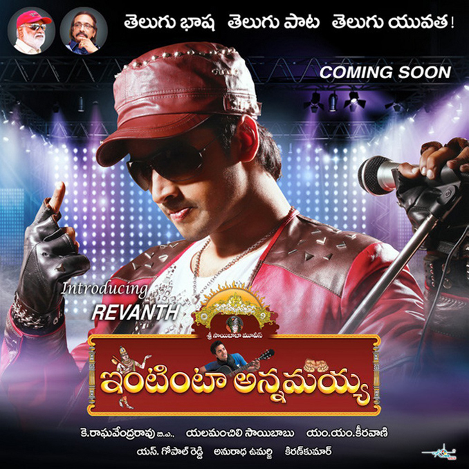 intinta annamayya movie latest posters