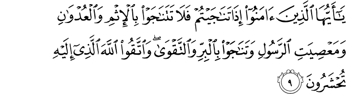 Surat Al-Mujadilah Ayat 9