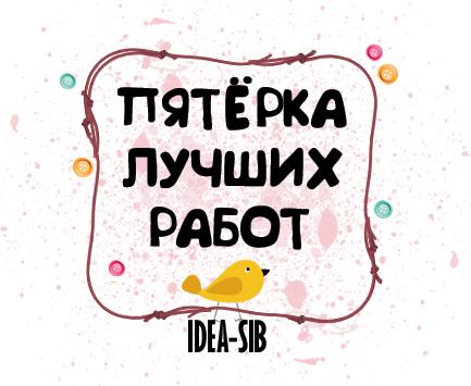 Топ-5 в блоге Idea-Sib (апрель 2015)
