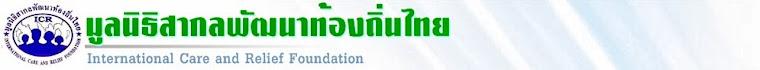 เว็บไซต์มูลนิธิ ICR ประเทศไทย