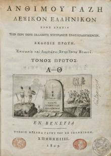 Δωρεάν Ελληνικά και ξένα λεξικά