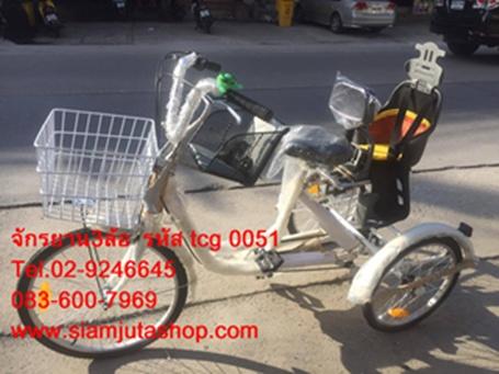 จักรยานสามล้อ รหัสสินค้า TCG 0051