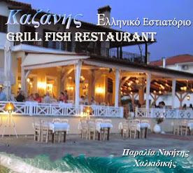 Καζάνης grill fish restaurant Παραλία Νικήτης
