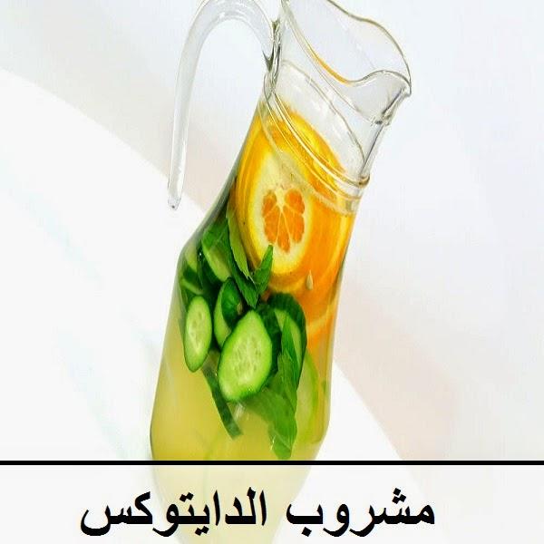 مشروب الديتوكس للتخسيس -detox drink - سالى فؤاد