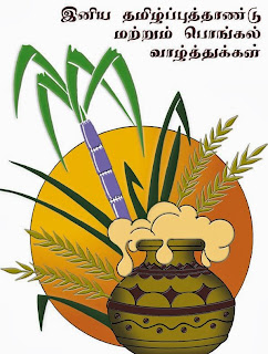 Pongal Wishes Greetings In Tamil 2016