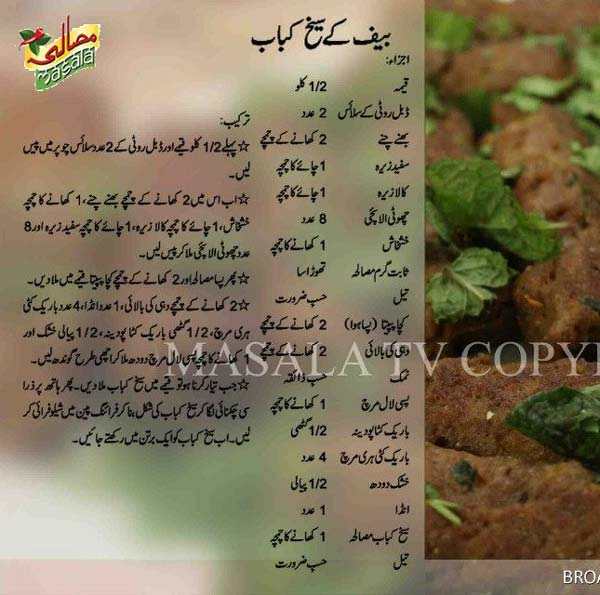 recipe: seekh kabab recipe by chef zakir [20]