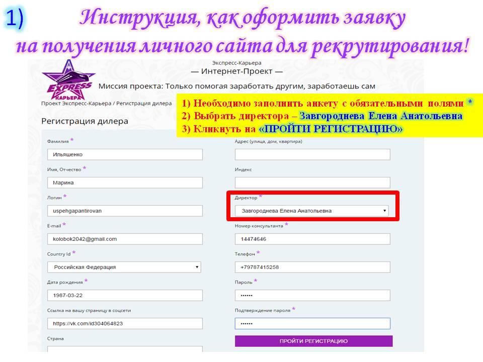 Инструкция по оформлению сайта