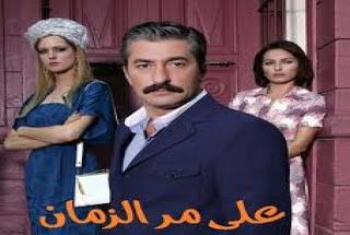 مشاهدة مسلسل علي مر الزمان الحلقة 152,اون لاين بدون تقطيع ,تركي مدبلج عربي
