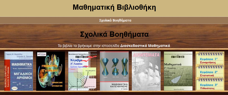 evripidis.freebsdgr.org/links/mathbooks.html