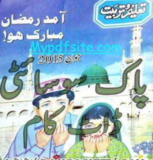 Taleem O Tarbiat June 2015