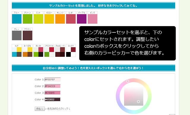 サンプルカラーを選んでから色を調整したほうがやりやすい